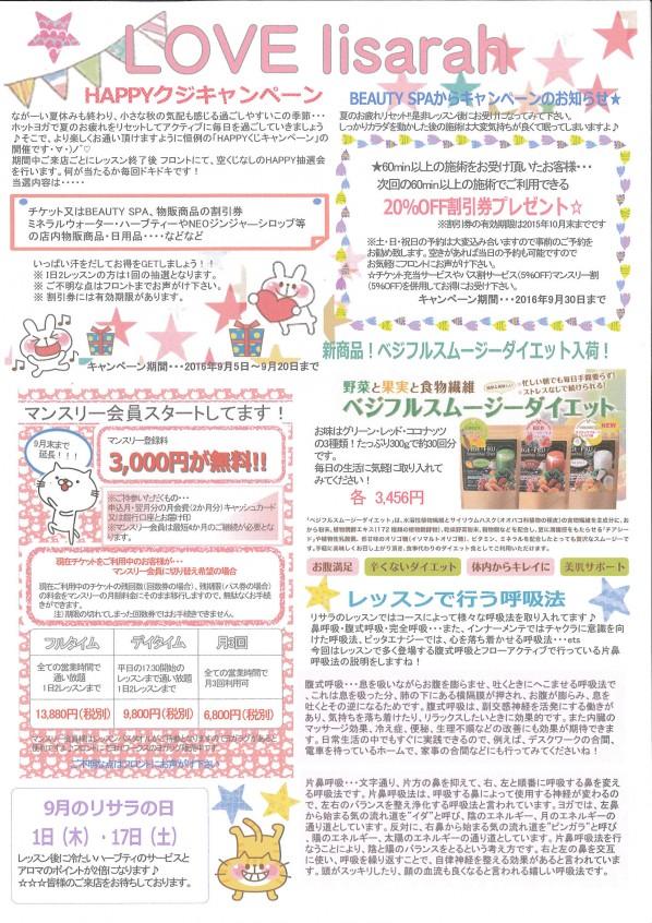 MX-2310F_20160831_172357_001