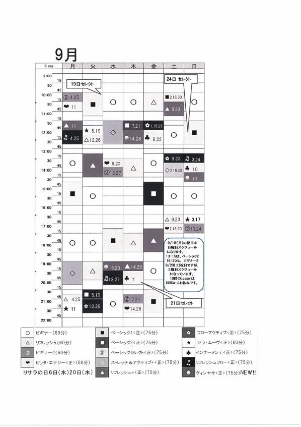 MX-2310F_20170817_175342_001 (5)