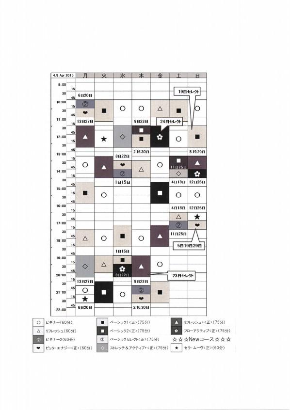 2015/4月スケジュール
