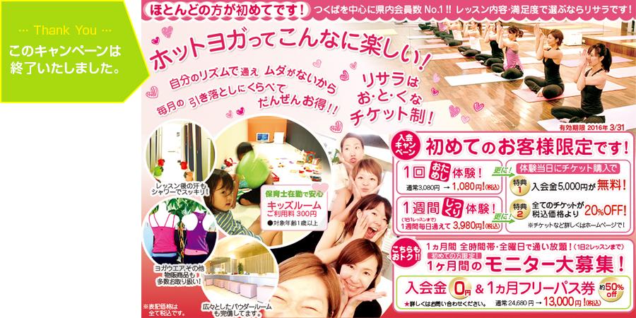 3月の入会キャンペーン【終了】