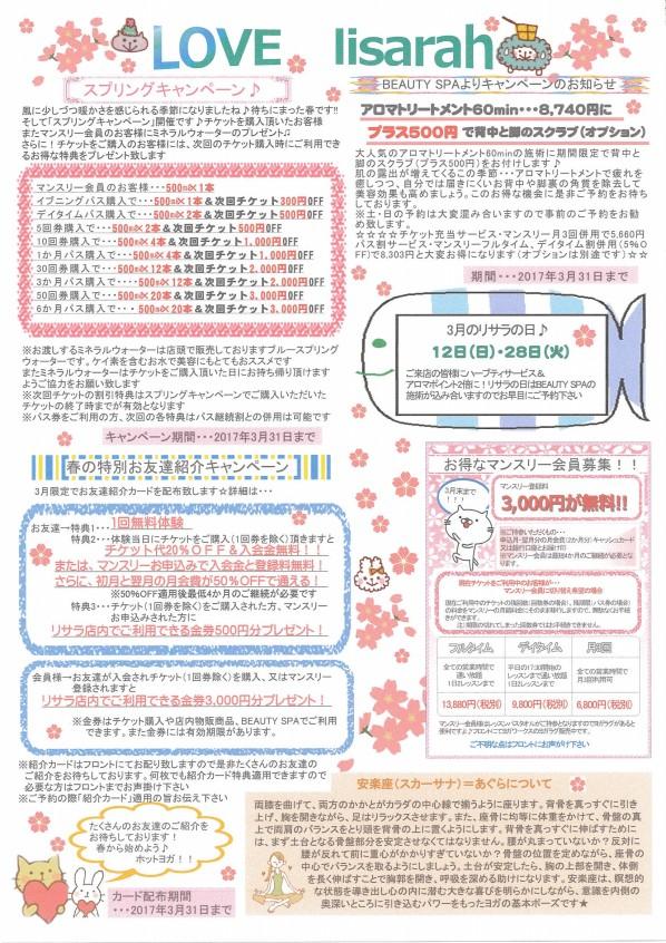 MX-2310F_20170301_094113_001