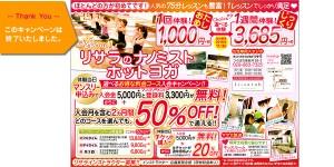 リサラ11月のご入会キャンペーン(終了)