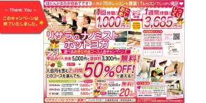 リサラ12月のご入会キャンペーン(終了)