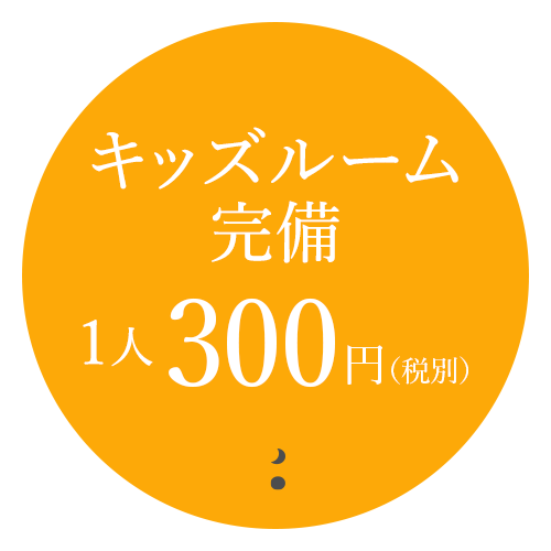 キッズルーム完備 1人 300円