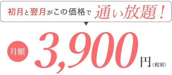 初めての方限定の通い方題。初月と翌月この価格!月額3,900円(税別)